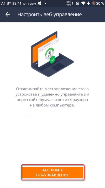 Кнопка Настроить веб-управление