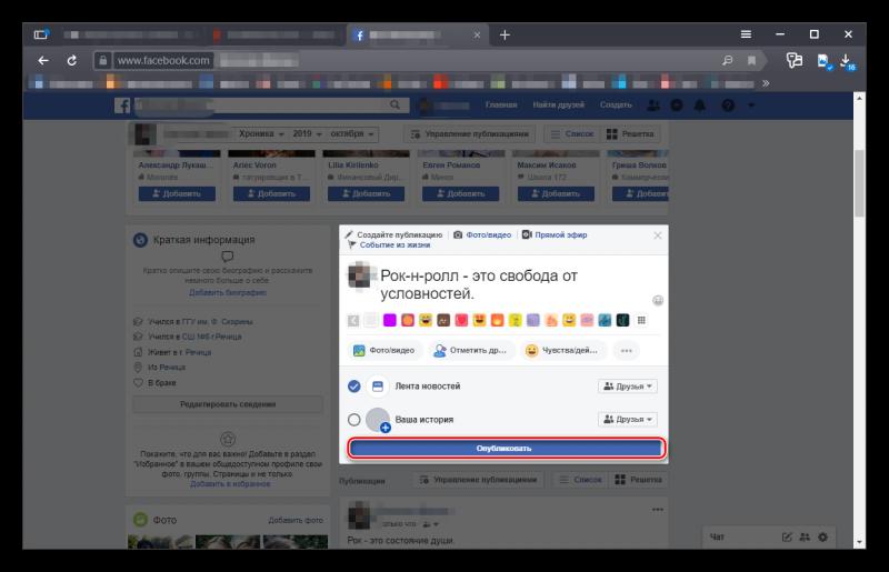 Кнопка Опубликовать пост в Facebook
