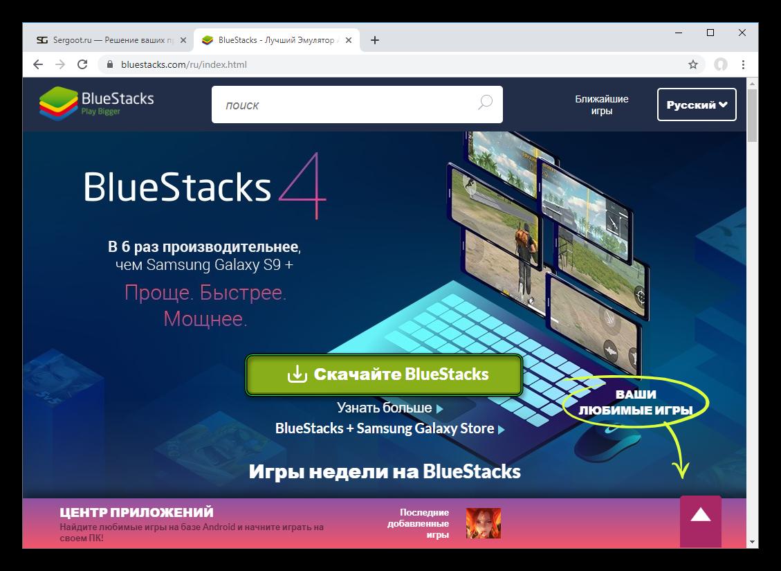 Кнопка Скачайте BlueStacks на официальном сайте