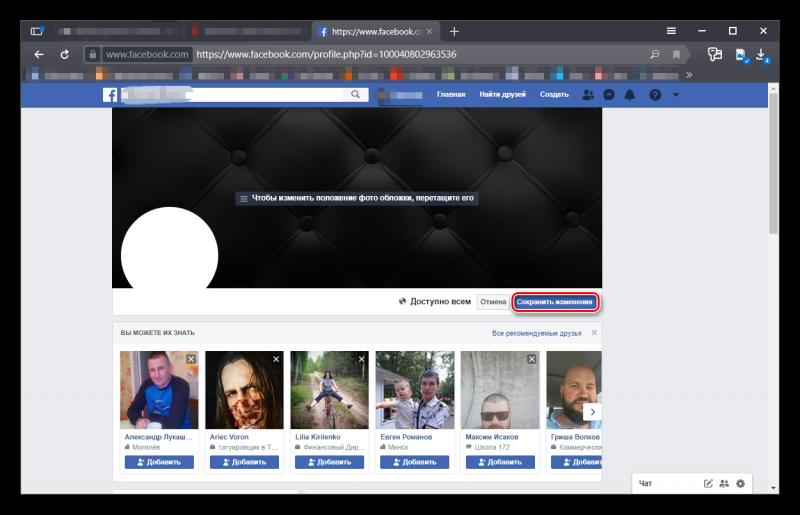 Кнопка Сохранить изменения обложки Facebook