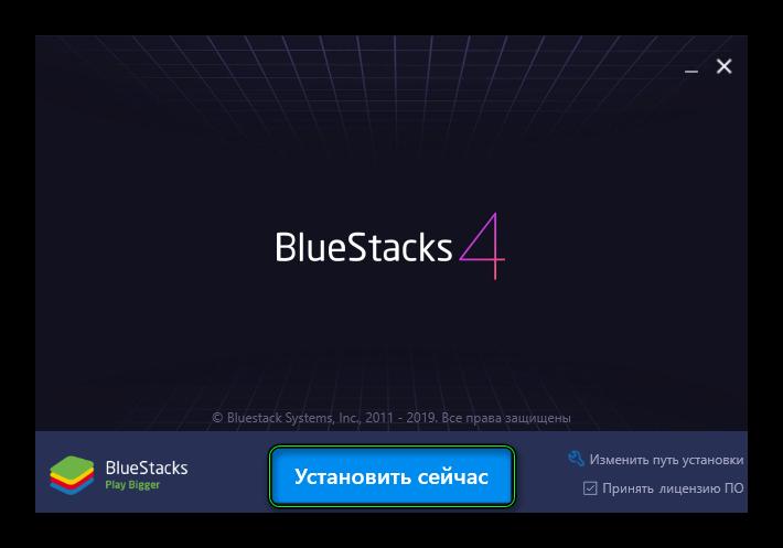 Кнопка Установить сейчас в BlueStacks для Windows 10