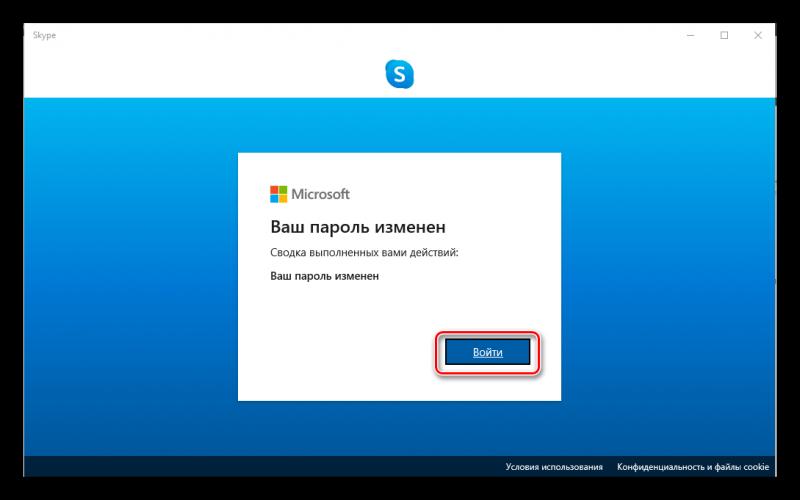 Кнопка Войти в Skype после смены пароля