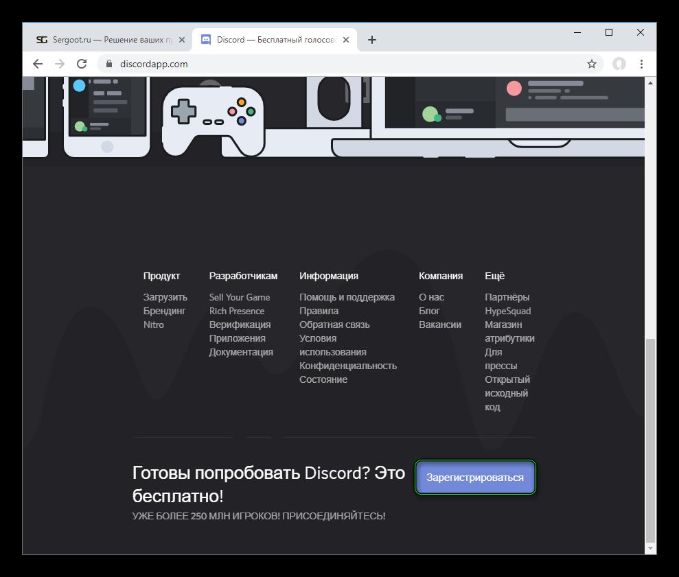 Кнопка Зарегистрироваться на официальном сайте Discord