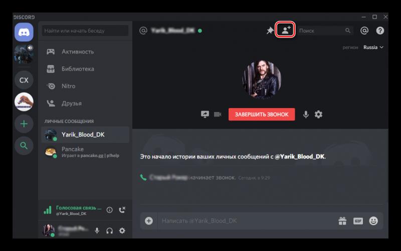 Кнопка добавления в беседу в Discord