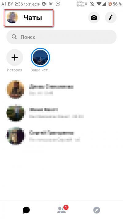 Кнопка профиля