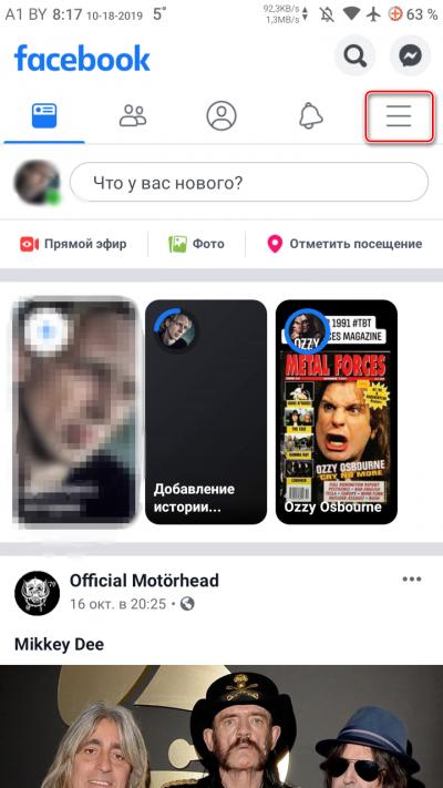 Кнопка с тремя полосками в Facebook на телефоне
