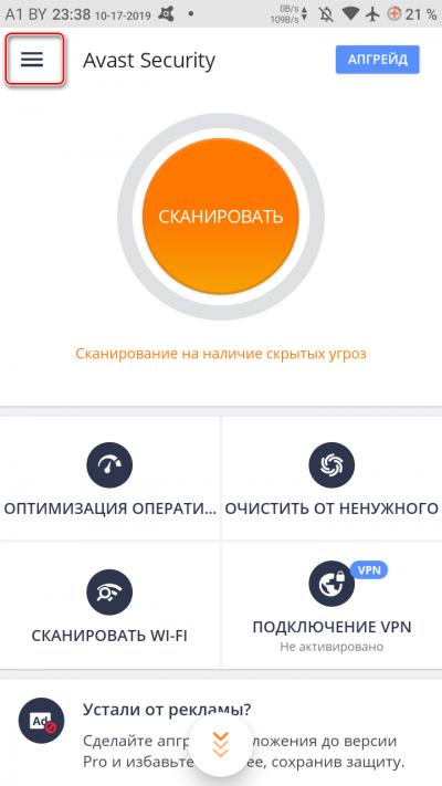 Главное меню Avast Anti-Theft