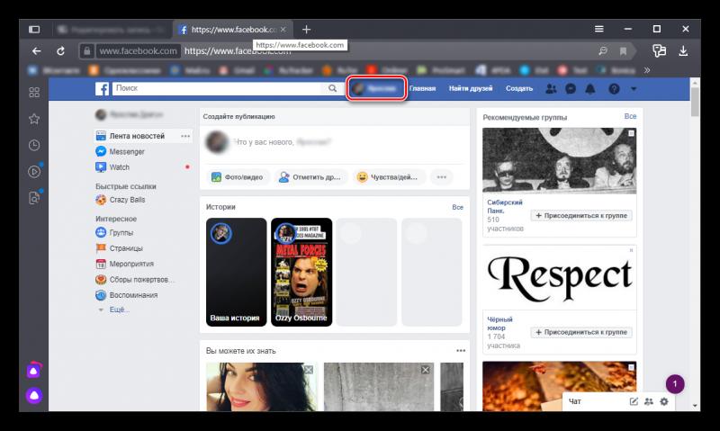 Меню пользователя в верхней панели Фейсбук