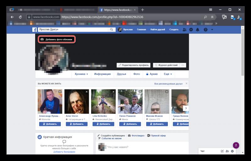Кнопка добавления обложки в Facebook