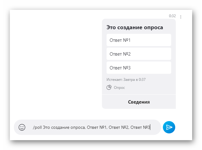 Команда poll в Skype