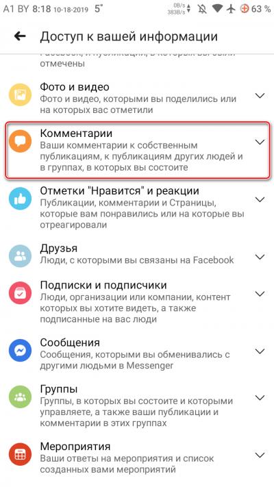 Комментарии в Facebook на телефоне