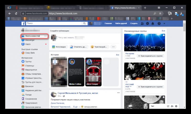 Открытие ленты новостей в Facebook
