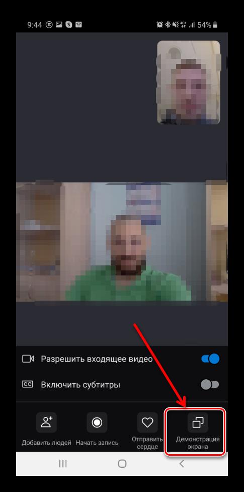 Начало демонстрации экрана в Скайп на телефоне