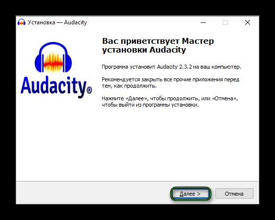 Начало установки Audacity