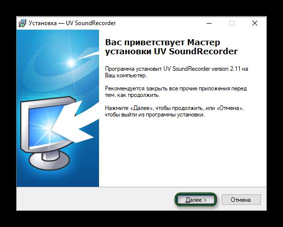 Начало установки UV SoundRecorder