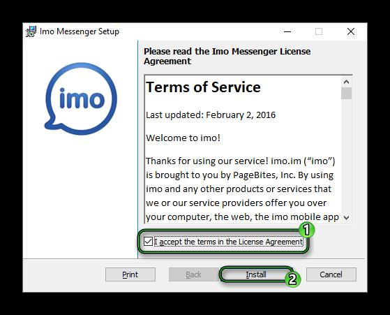 Начало установки imo для Windows 10