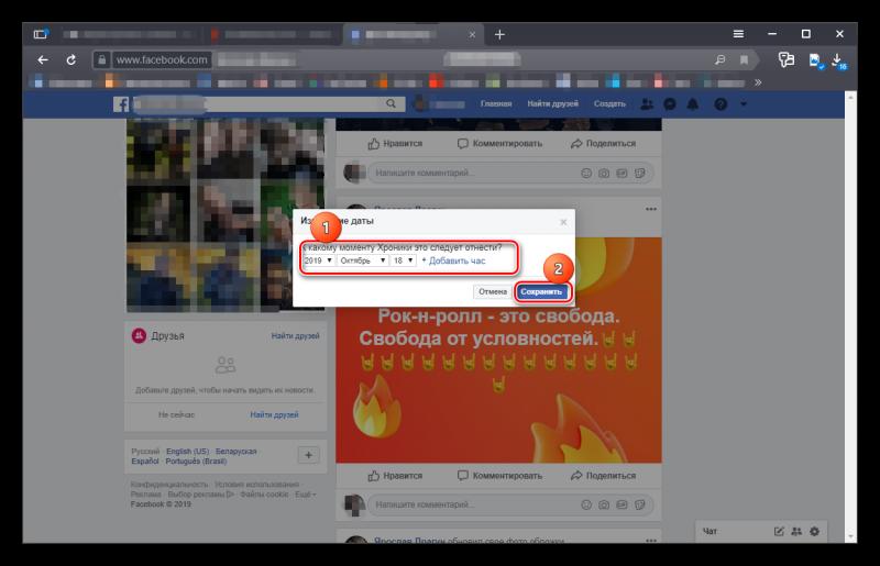 Настройка времени публикации поста в Facebook