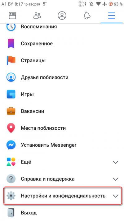 Настройки и конфиденциальность в Facebook на телефоне