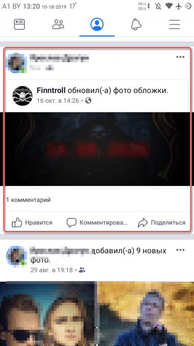 Поиск нужного поста в фейсбук