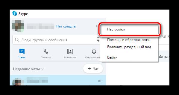 Открытие настроек Skype