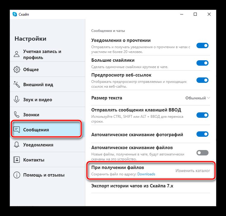 Открытие папки куда Скайп сохраняет файлы