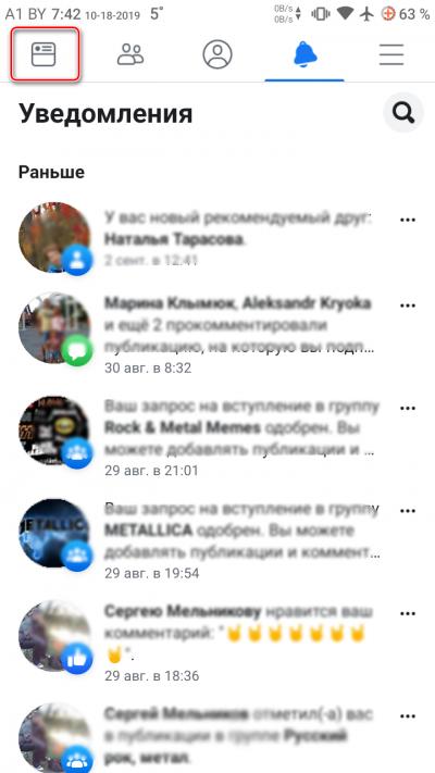 Переход в ленту в Facebook на телефоне