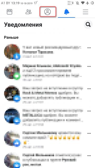Переход в профиль Фейсбук на телефоне