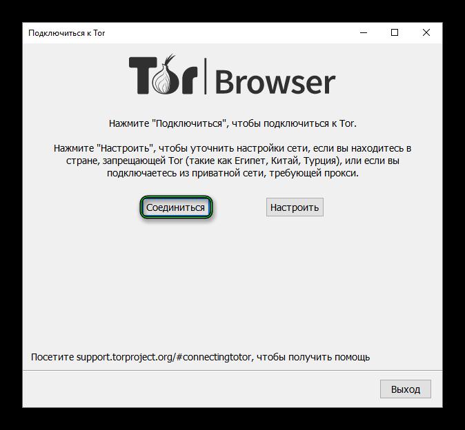 tor browser сменить язык