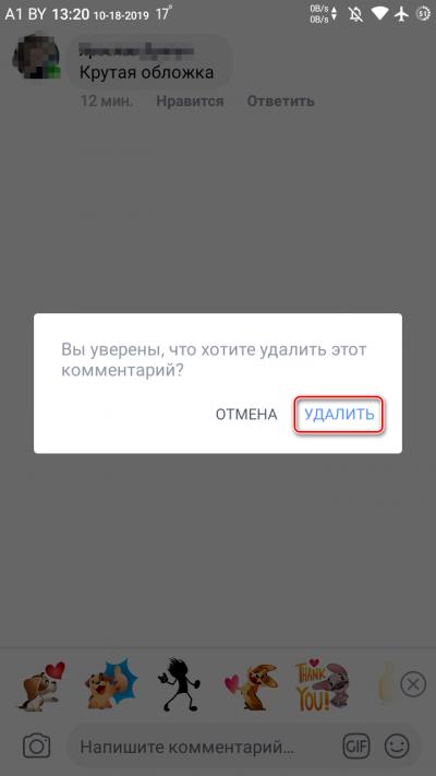 Подтверждение удаления комментария в фейсбук на телефоне