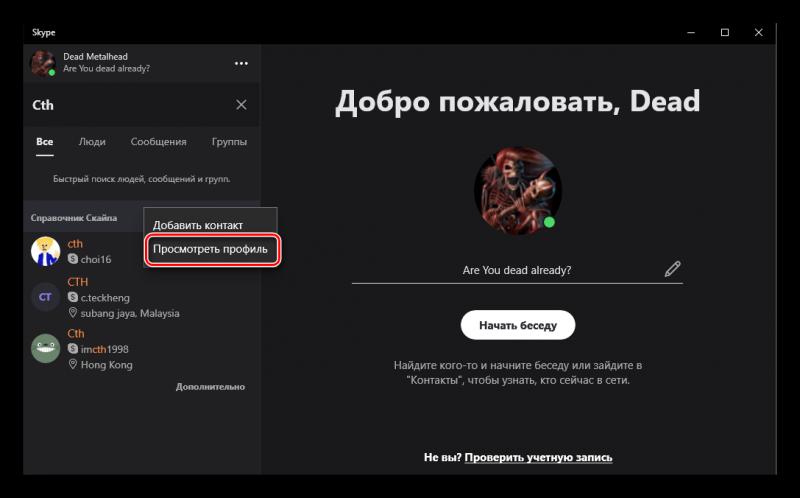 Посмотреть профиль пользователя в Скайп