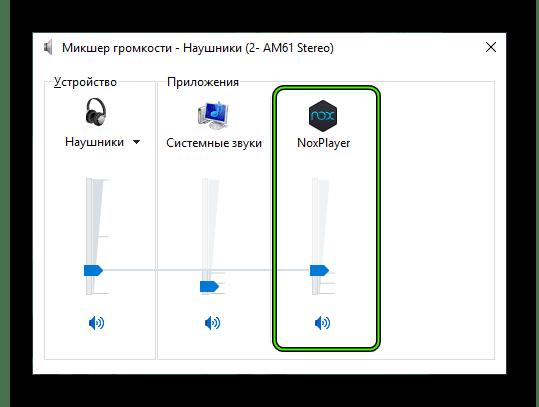 Повышение уровня громкости для NoxPlayer