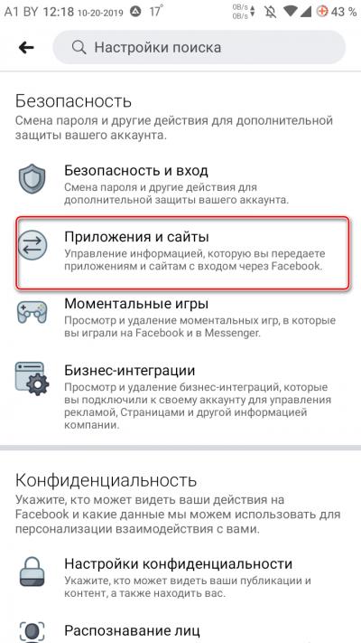 Приложения и сайты