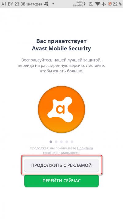 Продолжаем с рекламой использование Avast Anti-Theft
