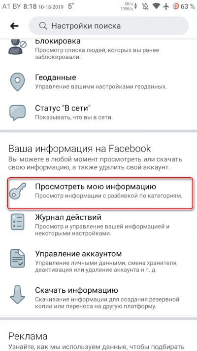 Просмотреть мою информацию в Facebook на телефоне