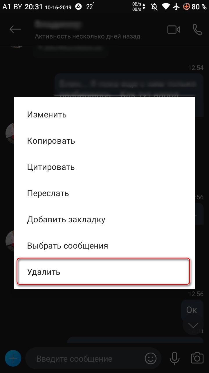 Пункт Удалить в меню сообщения в Skype на телефоне