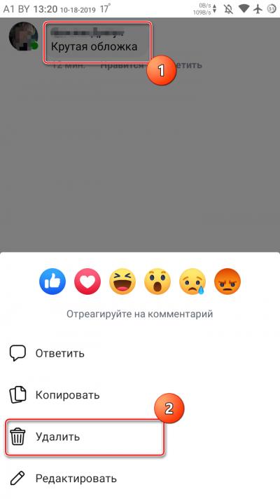 Пункт Удалить свой комментарий