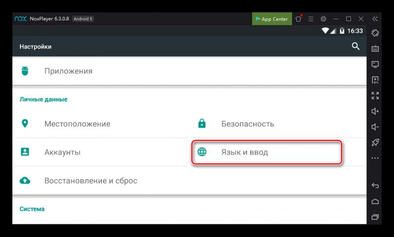 Пункт Язык и Ввод в настройках Nox App Player