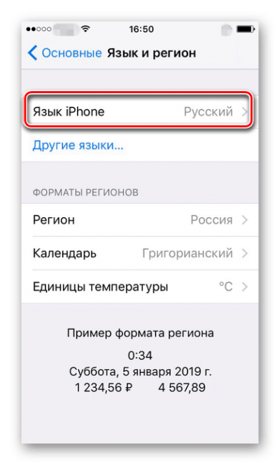 Пункт Язык iPhone