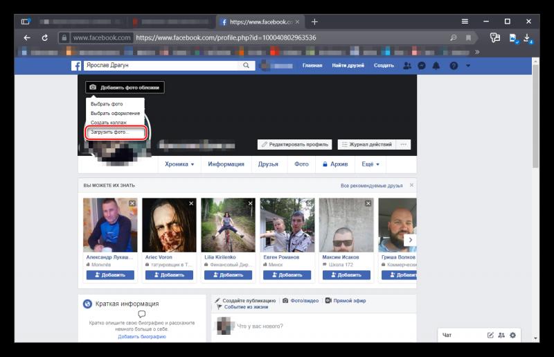 Пункт Загрузить фото обложки для Фейсбука