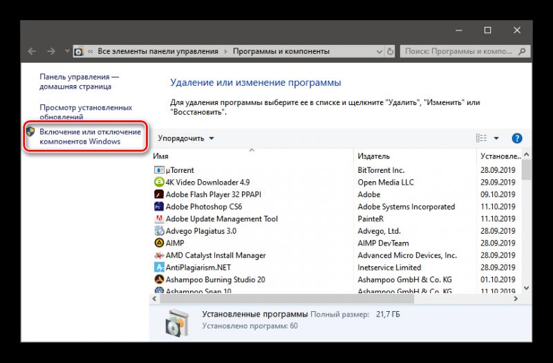 Пункт отключения компонентов Windows