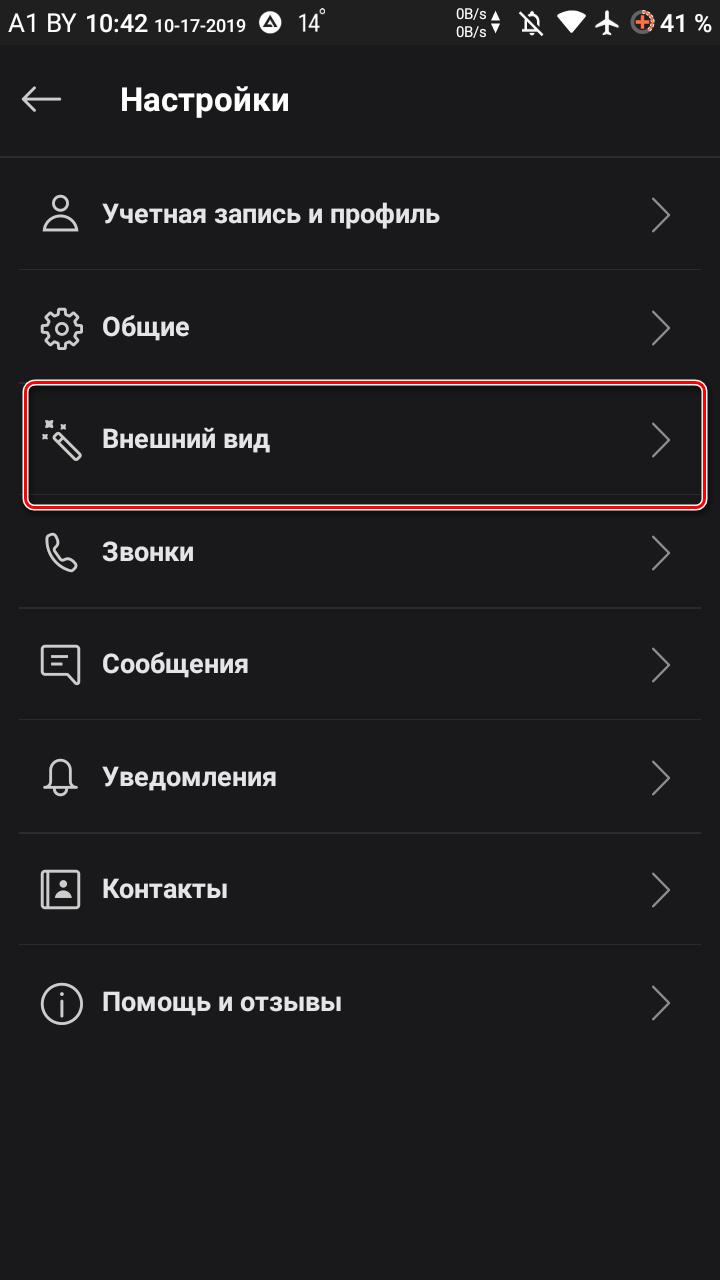 Раздел Внешний вид в Skype на телефоне