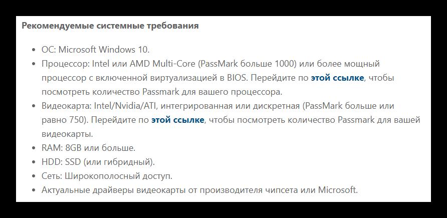Рекомендуемые системные требования для BlueStacks