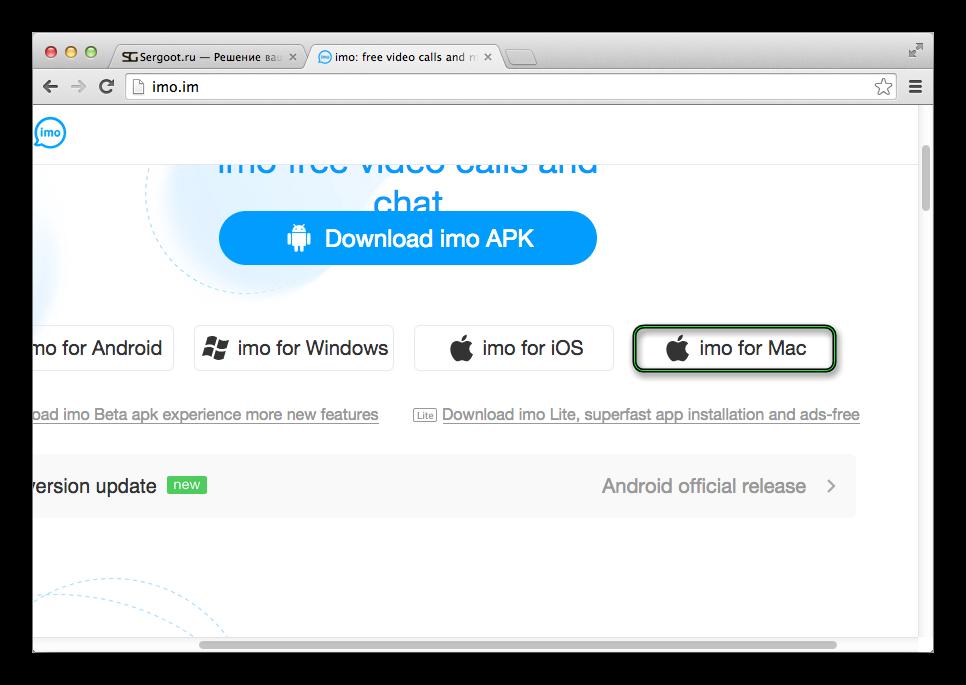 Скачать imo для Mac OS