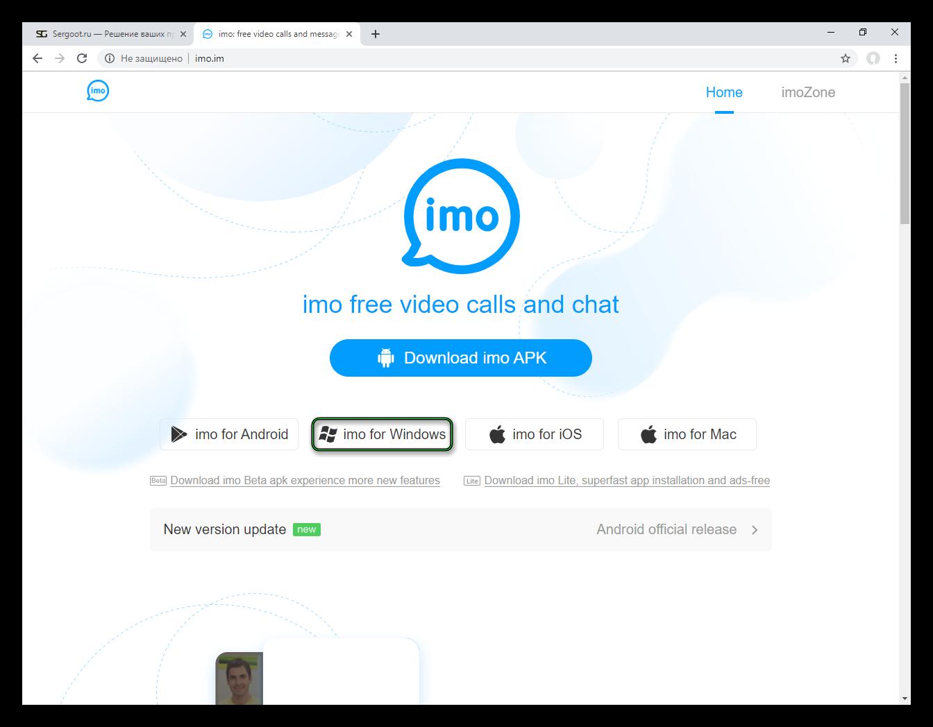 Скачать imo для Windows 10
