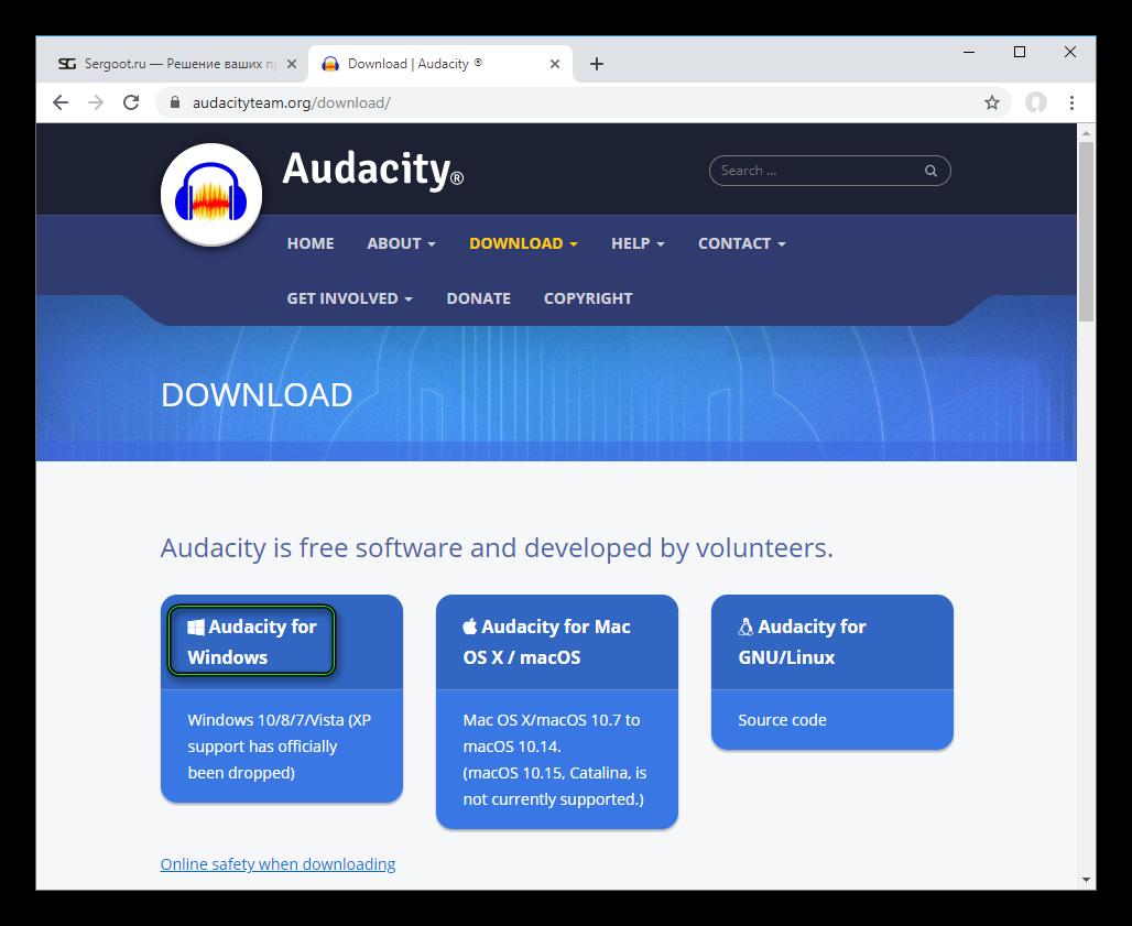 Скачать программу Audacity