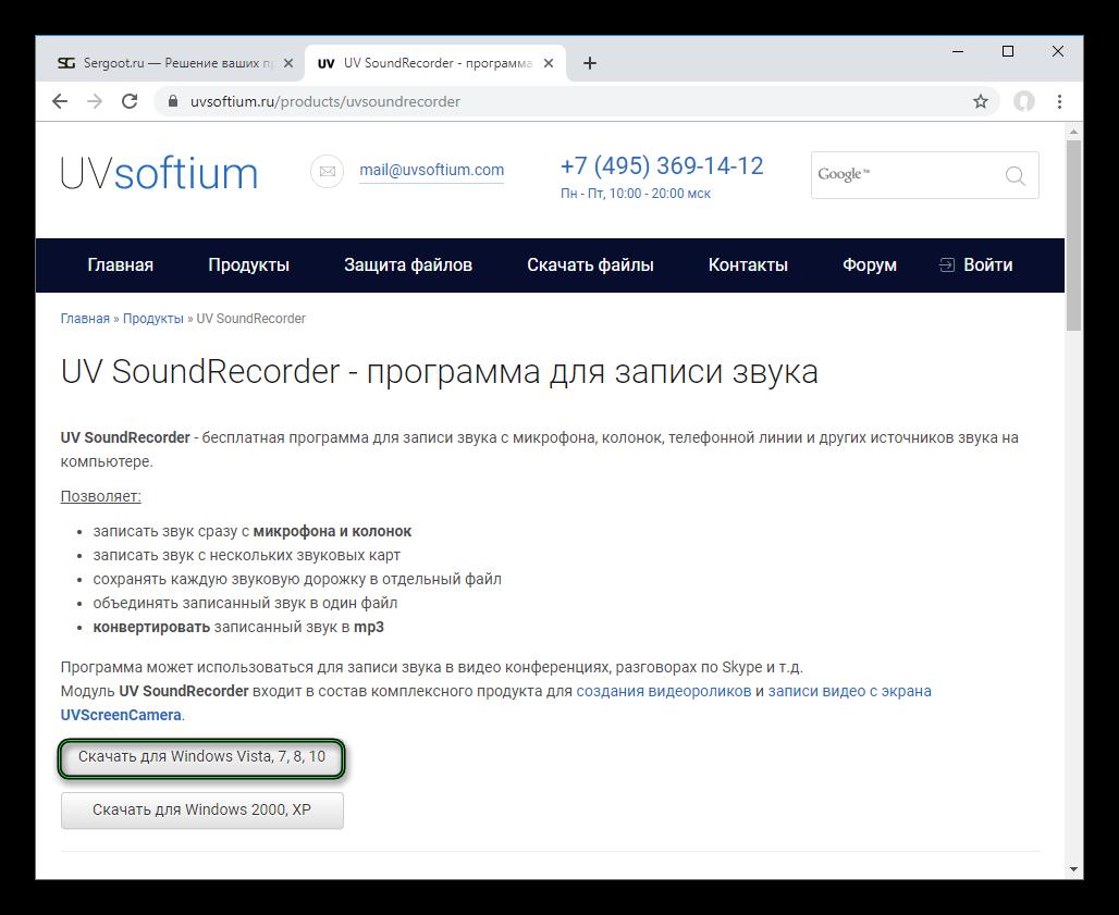 Скачать программу UV SoundRecorder