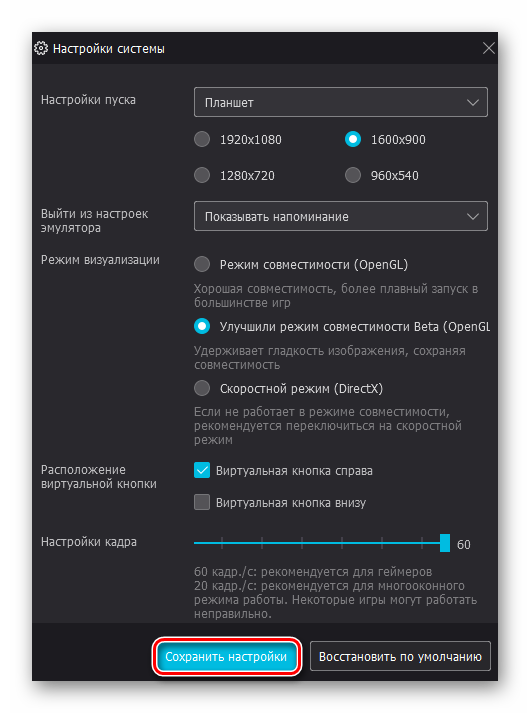 Сохранение параметров в Nox App Player
