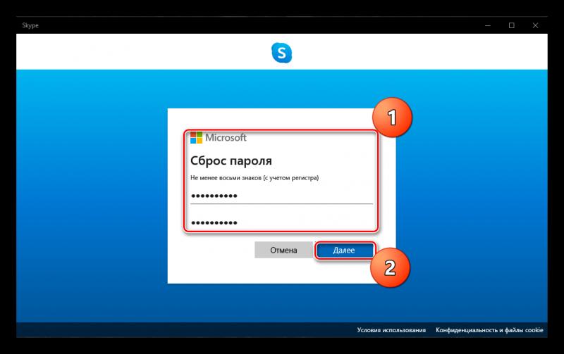 Создание нового пароля в Skype