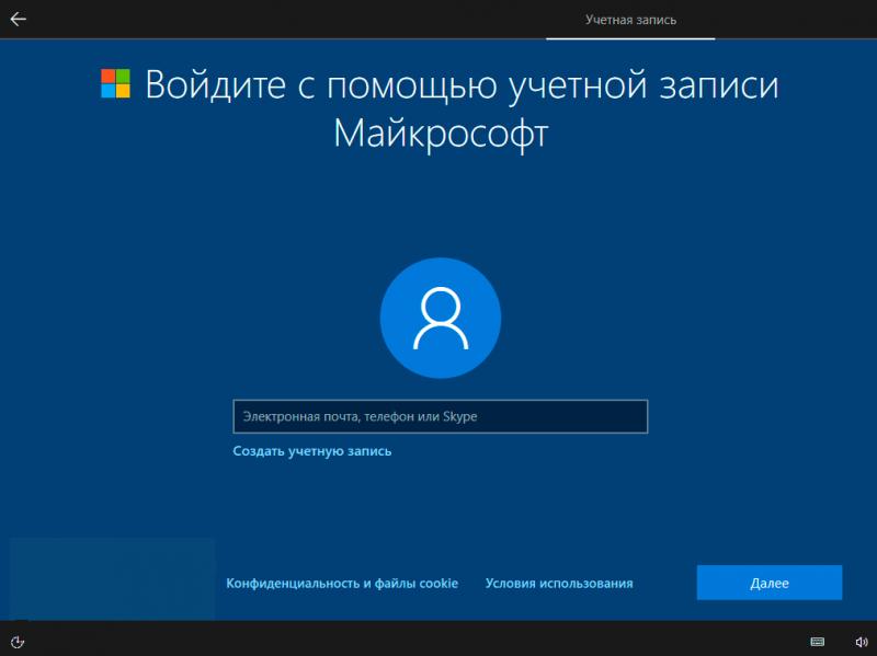 Создание учетной записи при установке Windows