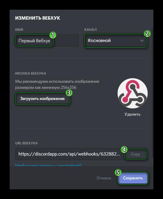 Создание вебхука для сервера Discord